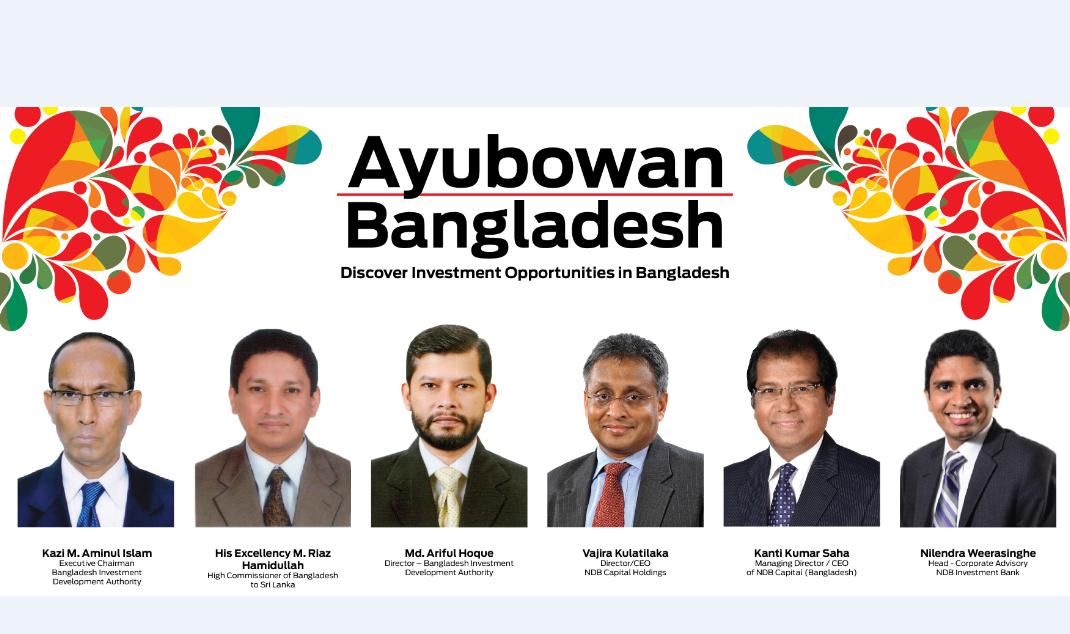 Ayubowan Bangladesh Welcomes Sri Lankan Corporates - NDB Bank